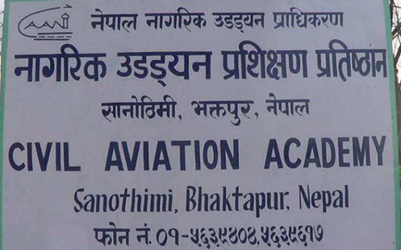 नागरिक उड्डयन प्रशिक्षण प्रतिष्ठानको लिखित परीक्षाको नतिजा सार्वजनिक (नामावलीसहित)