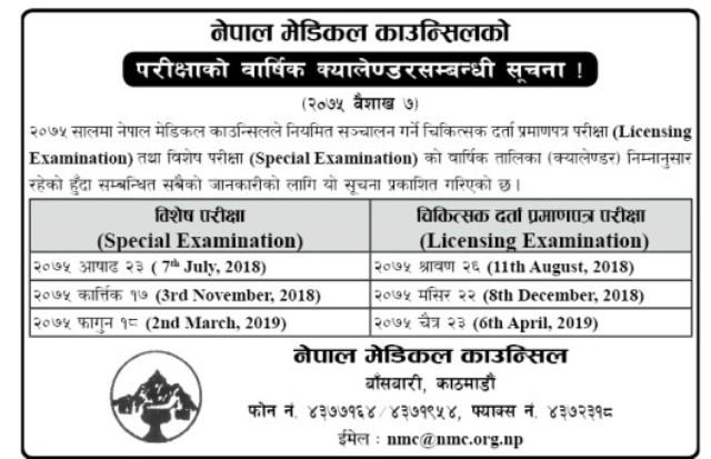 यस्तो  छ नेपाल मेडिकल काउन्सिलको परीक्षा क्यालेण्डर