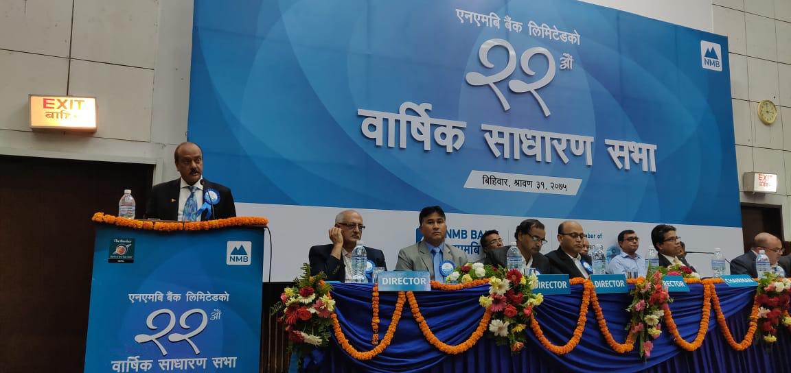 एनएमबि बैंकको २२ औं वार्षिक साधारण सभा सम्पन्न