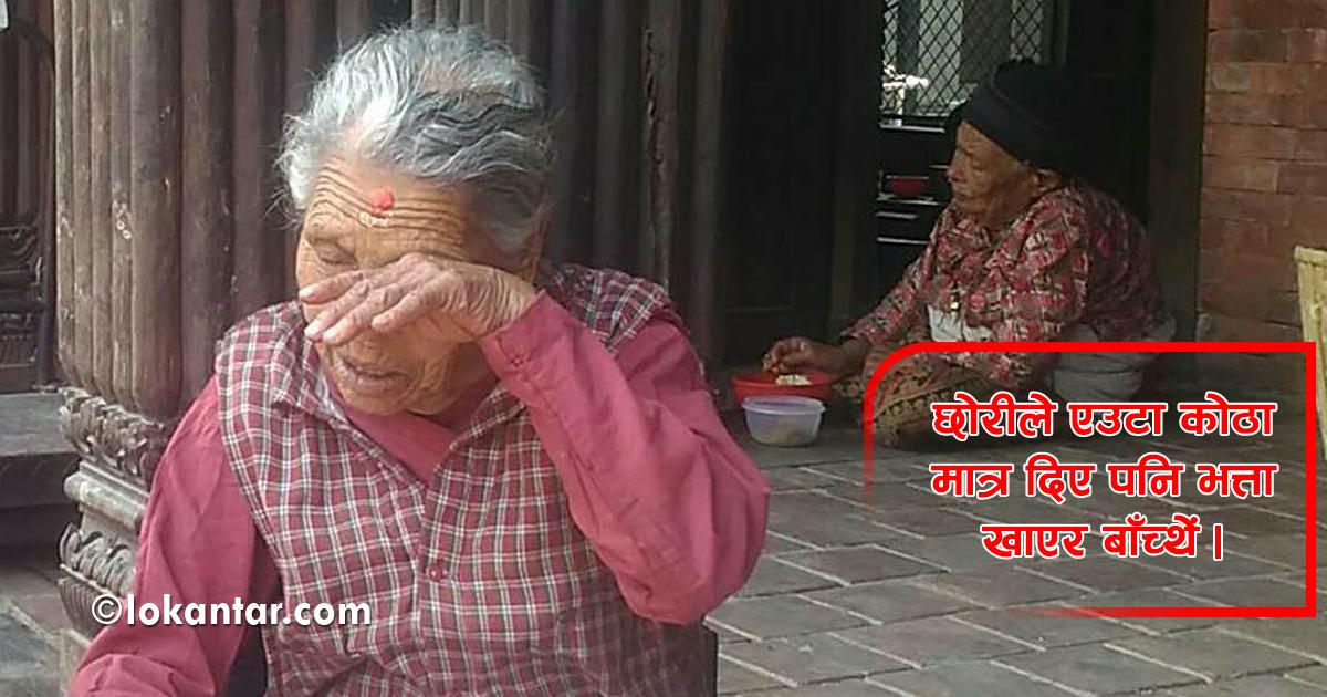 वृद्धाश्रममा आँसु बगाउँदै आमा, भन्छिन्- 'छोरीले एउटा कोठा दिए भत्ता खाएर बाँच्थें'