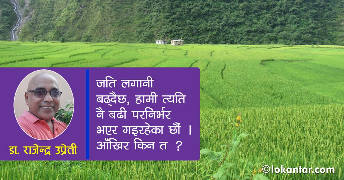 नेपालको कृषि विकासमा 'स्वर्णिम युग' : लगानी सँगसँगै परनिर्भरता बढ्यो !