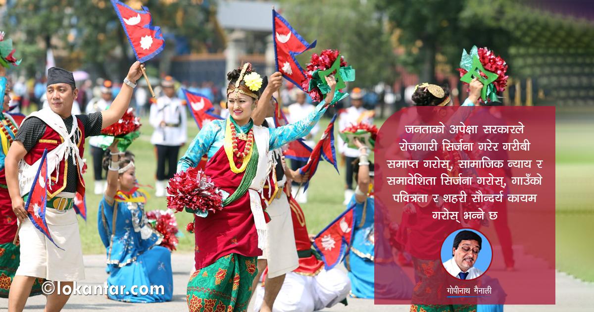 नयाँ नेपाल बनाउने सपना पूरा गर्ला नयाँ संविधानले ?
