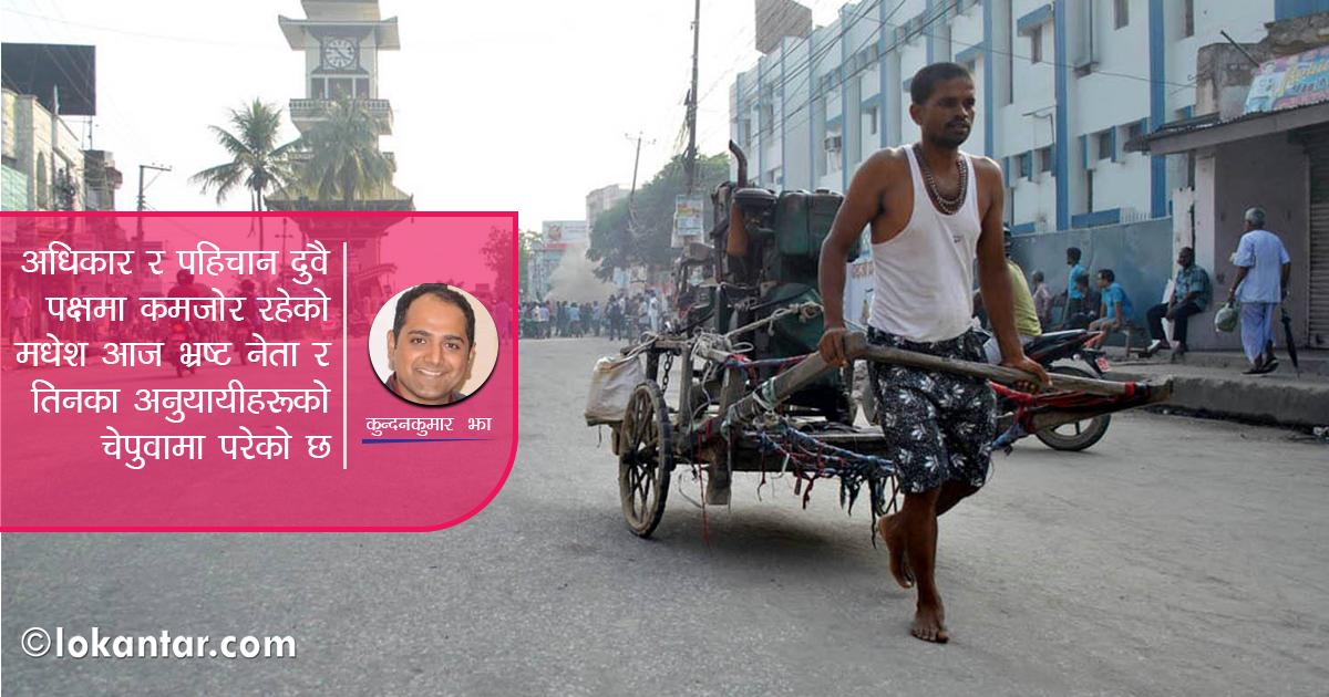 नयाँ 'महन्त'हरूको घेराबन्दीमा मधेश : जनप्रतिनिधिको भेषमा व्यापारीको बोलवाला !