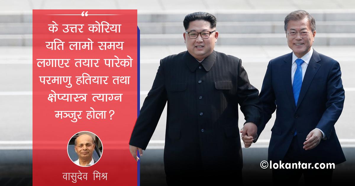 यसरी सम्भव भयो उत्तर र दक्षिण कोरियाबीच शिखर वार्ता, साँचो चीनको खल्तीमा !