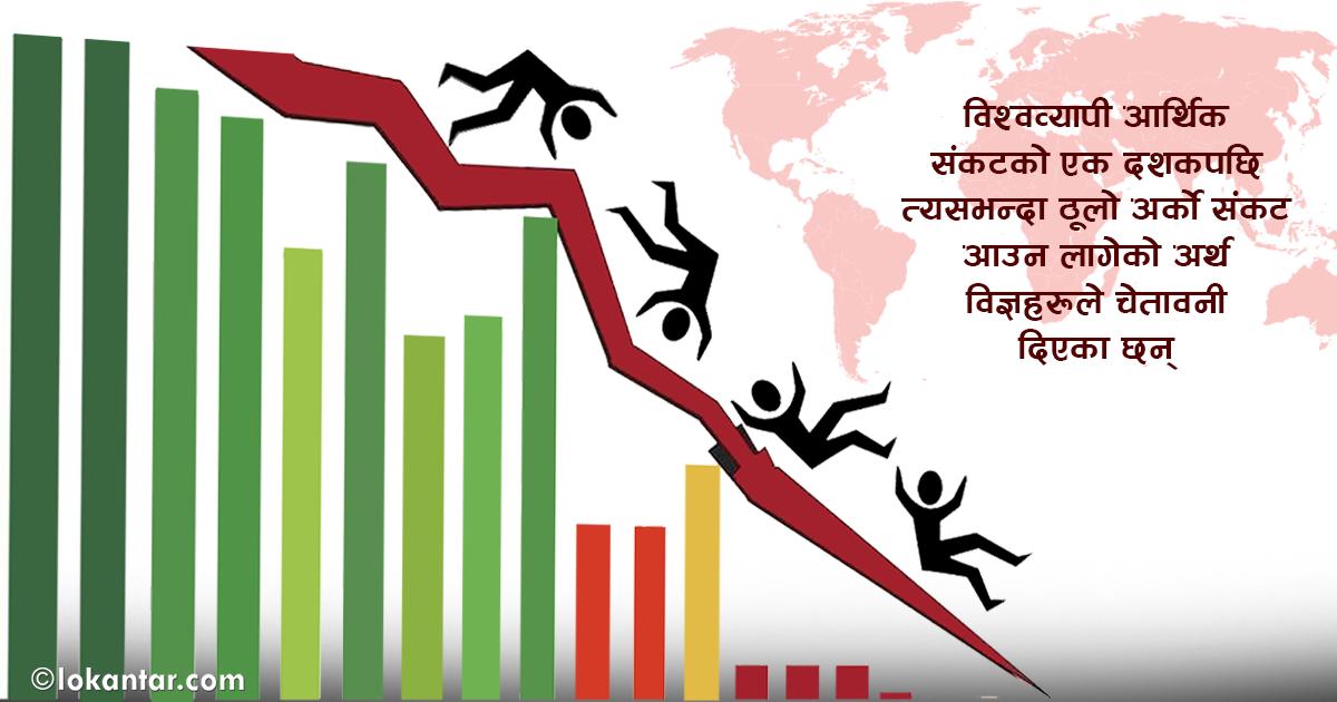 विश्वभर आर्थिक मन्दीको दश वर्ष : अझै सिकिएन पाठ !