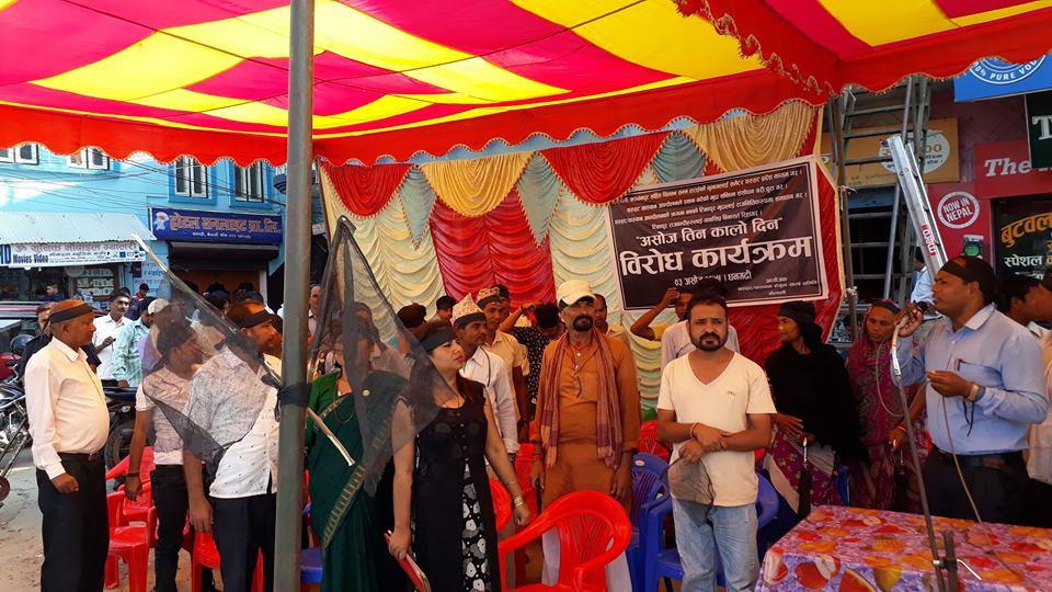 धनगढीमा संविधानको विरोध गर्दै 'कालो दिवस'