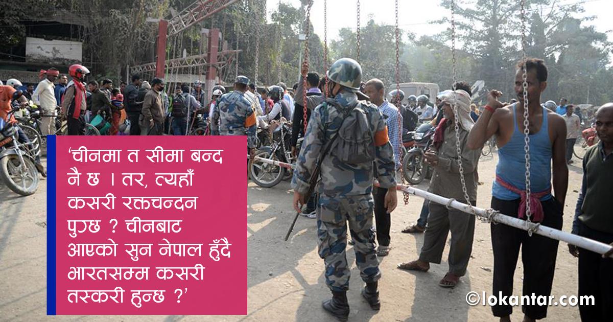 नेपाल–भारत सीमा 'नियन्त्रण' हुने चर्चाले मधेशमा चिन्ता