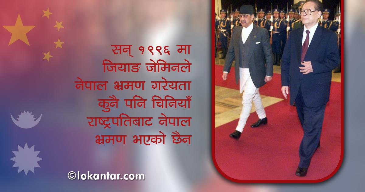 कति सम्भव छ २२ वर्षपछि चिनियाँ राष्ट्रपतिको नेपाल भ्रमण ?