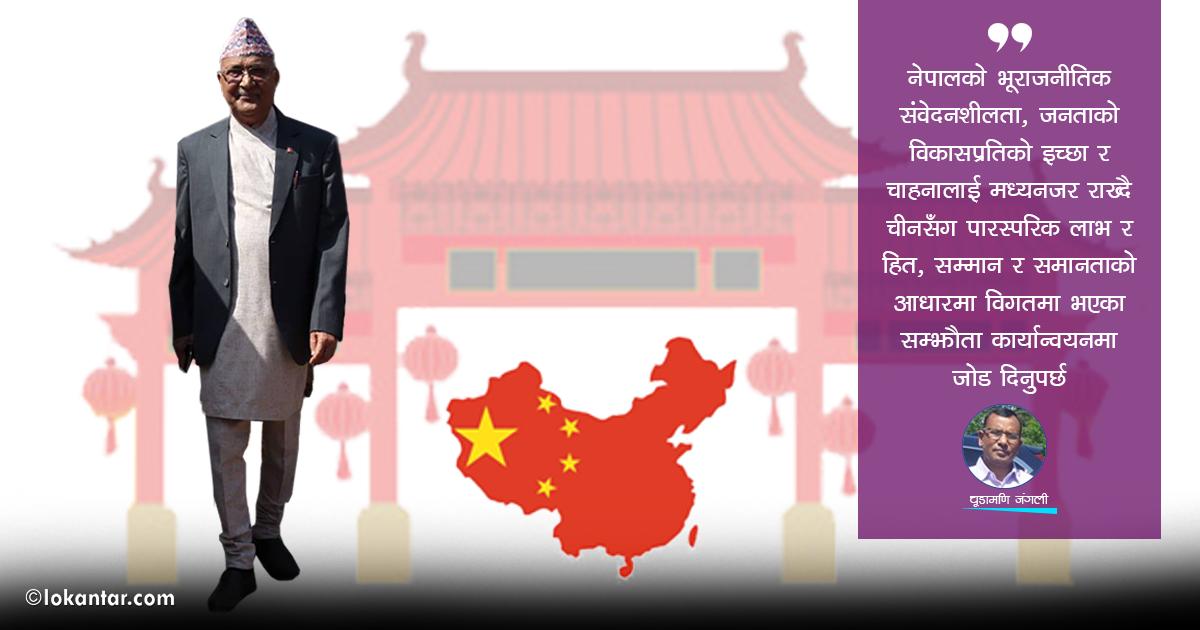 प्रधानमन्त्रीको चीन भ्रमण : सम्झौता कार्यान्वयनको खाँचो