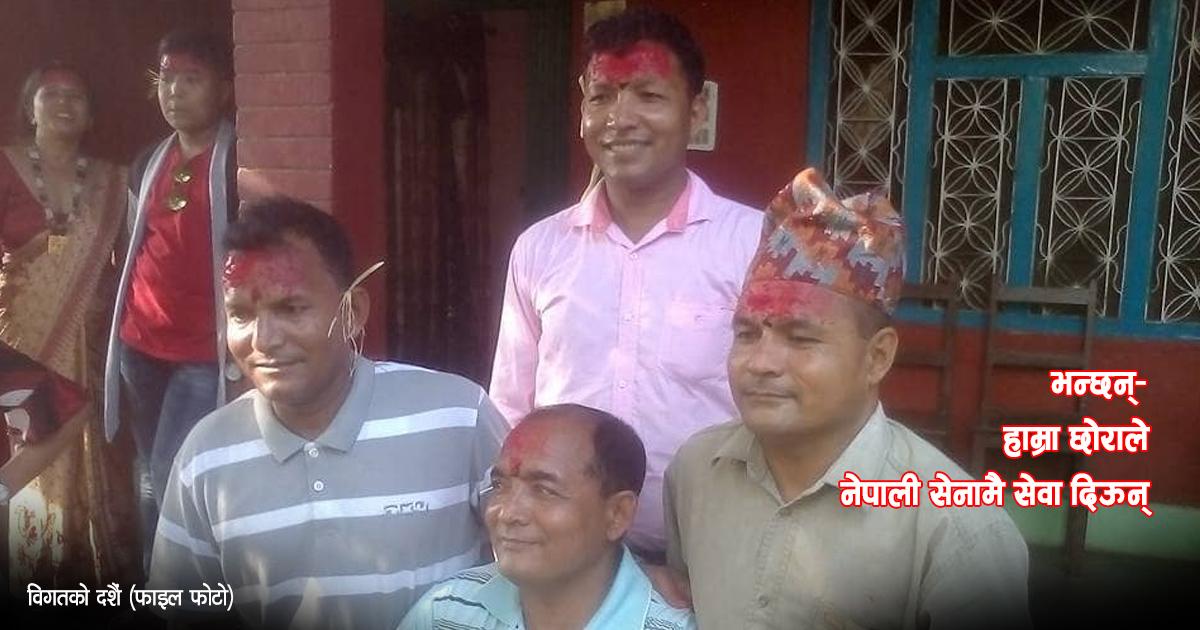 चार भाइ नै भारतीय सेनामा, मिलेन दशैंमा बिदा
