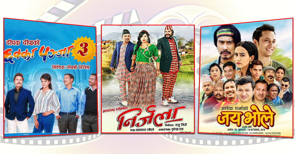 नेपाली दर्शकलाई 'दशैं कोसेली' : जुध्ने चर्चाका बीच एक्लाएक्लै प्रदर्शनमा आउँदै तीन चलचित्र