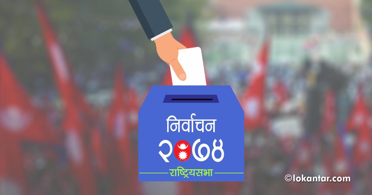 निर्वाचनमा मतदाताको पहिचान गर्ने प्रमाणपत्र तोकियो, मध्यरातदेखि मौनअवधि