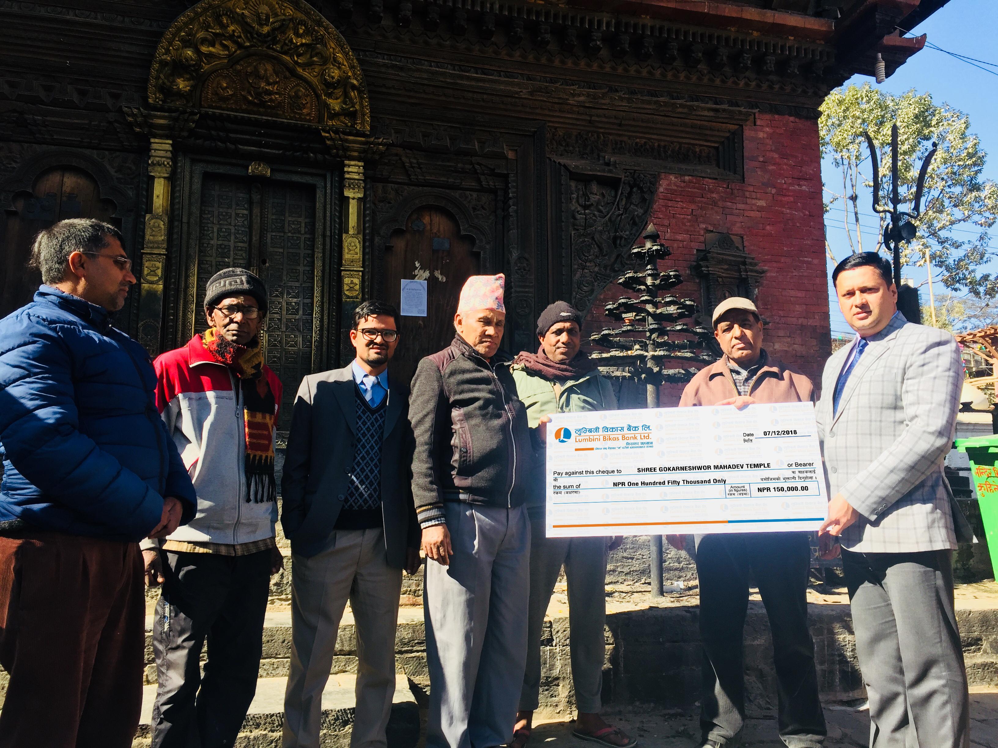 लुम्बिनी विकास बैंकद्वारा गोकर्णेश्वर मन्दिरलाई आर्थिक सहयोग