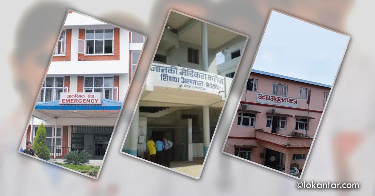 प्रवेश परीक्षा नै नदिएका विदेशी विद्यार्थीलाई एमबीबीएस पढाउने योजनामा अदालतको रोक, जानकी र किस्ट मेडिकल कलेजको रिट खारेज