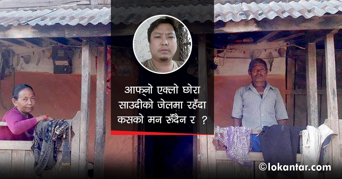 खाडीको जेलमा एक्लो छोरो कुमार, गोरखामा रुँदै बाआमा, कसरी जुट्ला ८५ लाख 'ब्लड मनी' ?