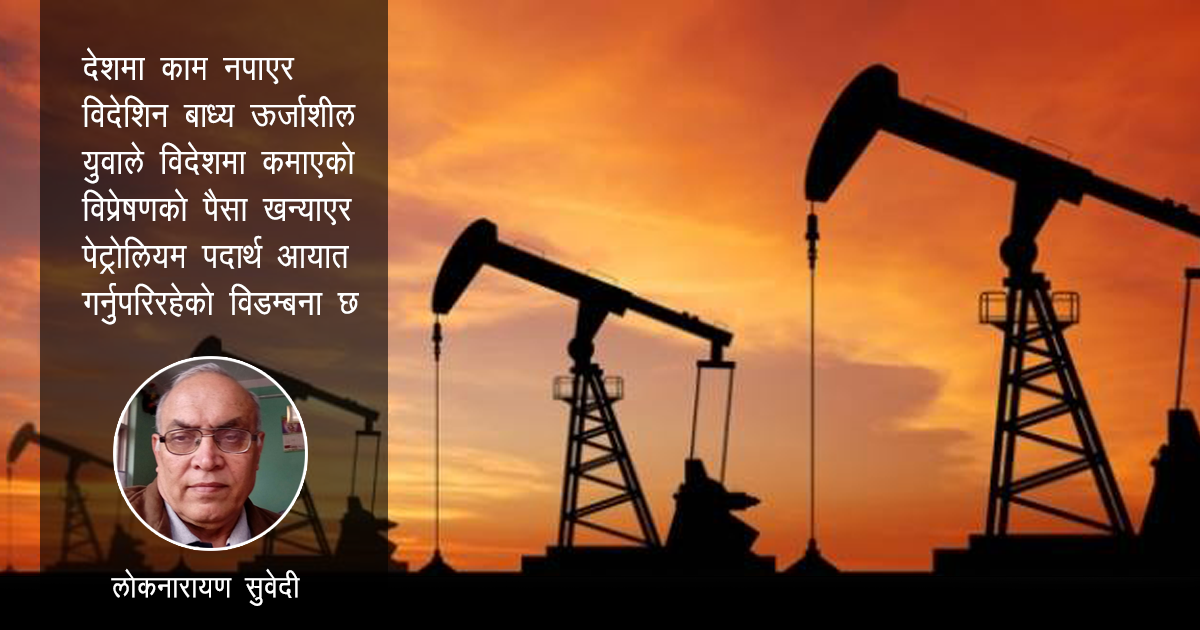 विश्व राजनीतिमा पेट्रोलियम पदार्थको प्रभाव : तेलको झेलमा नेपाल !