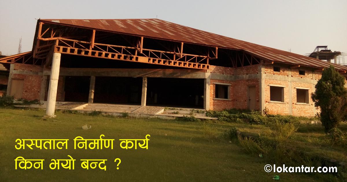 शिक्षण अस्पताल सपना : वर्षाैदेखि जग्गा हडपेर बस्यो मणिपाल ग्रुप, स्थानीय आक्रोशित