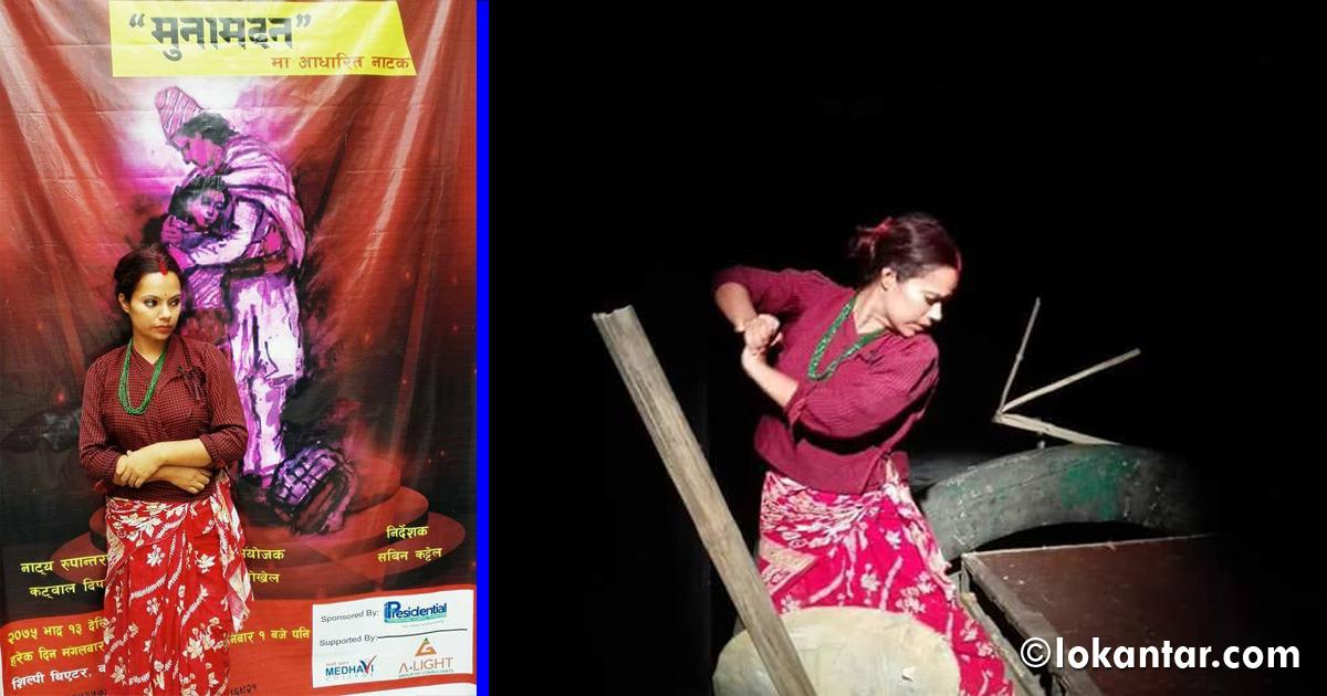 विराटनगरका कलाकार काठमाडौंमा, सिल्पी थिएटरमा 'मुनामदन' प्रदर्शनको तयारी