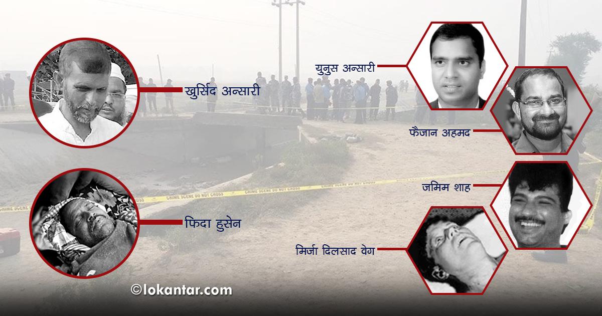 मिर्जा दिलदेखि फिदा हुसेनसम्म : भारतीय गोलीले नेपाली मुस्लिम मारिँदा सरकार किन मौन ?