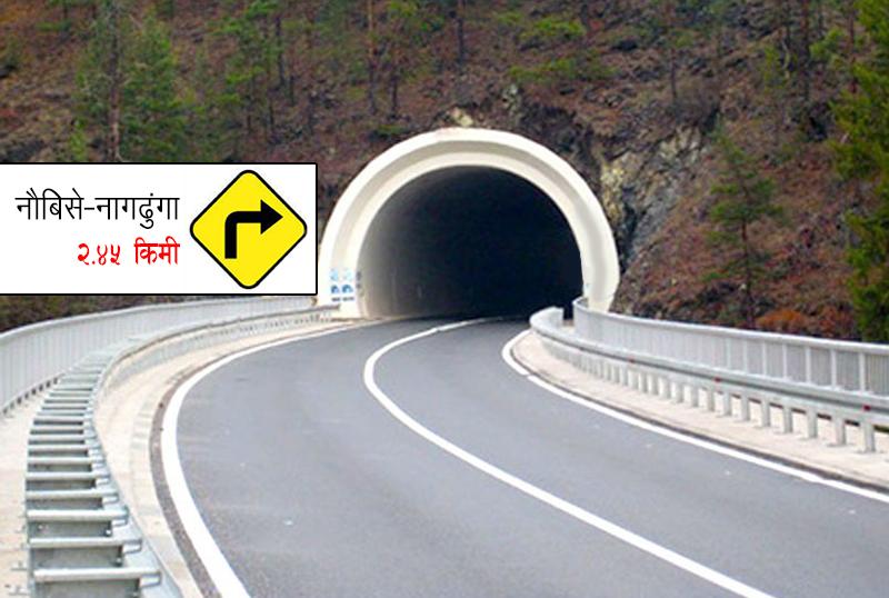 नागढुंगामा सुरुङ मार्ग निर्माण कार्य छिट्टै शुरू हुने, २० मिनेटमै नौबिसेबाट सीतापाइला
