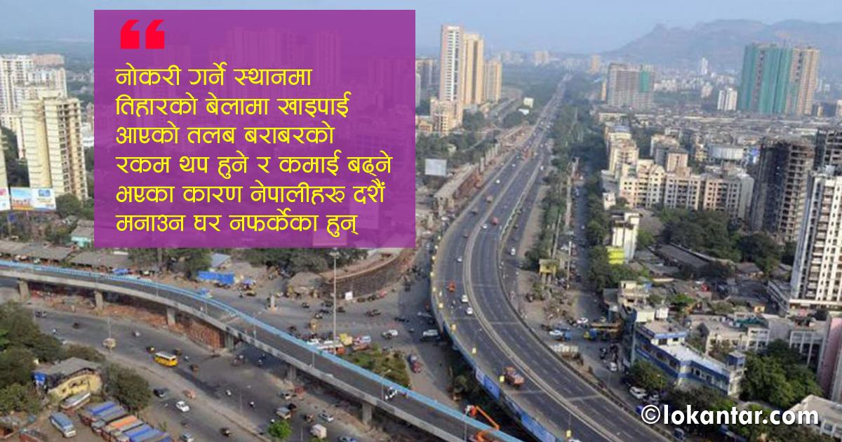 रोजगारीमा बोनसको लोभ : दशैंतिहारमा घर आउँदैनन् 'बम्बैवाला'