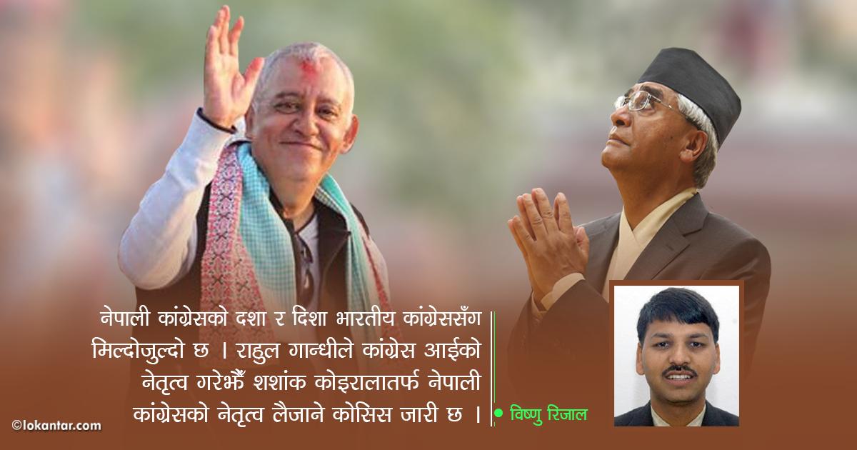 भारतीय कांग्रेसको बाटोमा नेपाली कांग्रेस