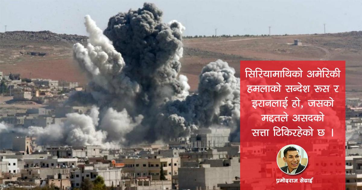 सिरिया हमला : अमेरिका र रुसको सैन्य प्रतिस्पर्धा