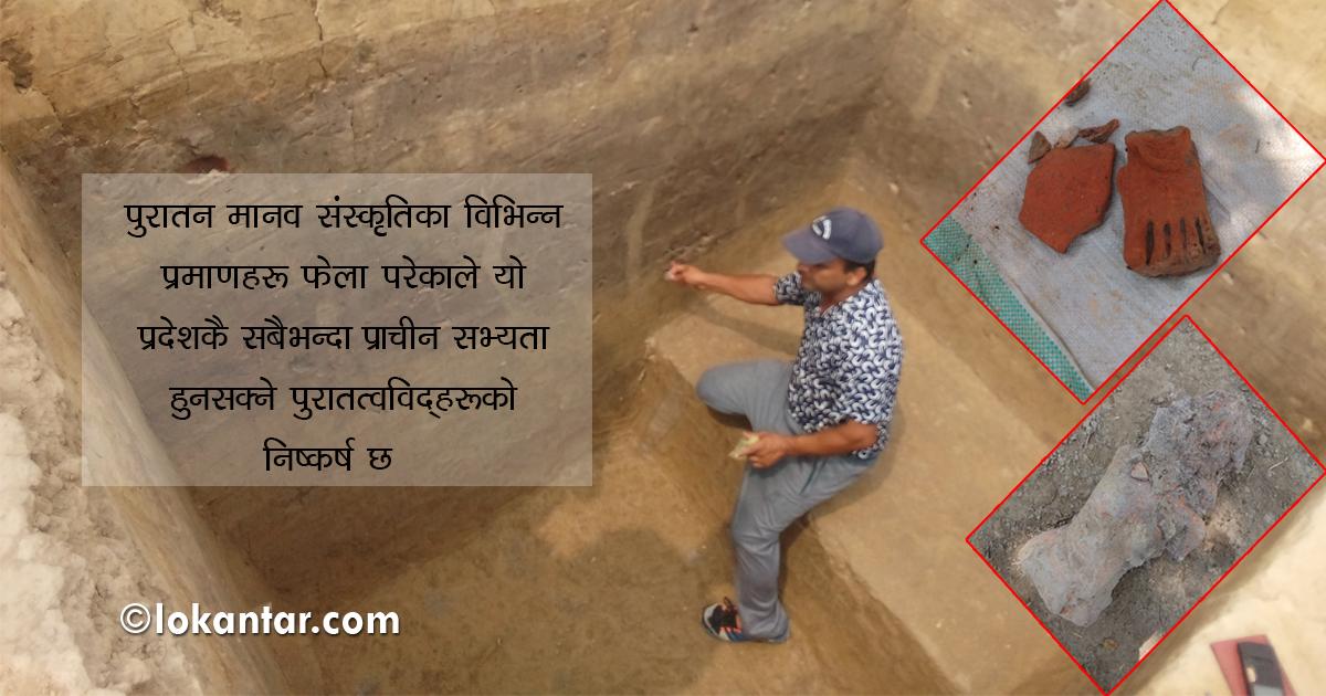 धनुषामा भेटियो प्राचीन सभ्यताको प्रमाण, फेला परेका वस्तु २५ सय वर्ष पुराना !