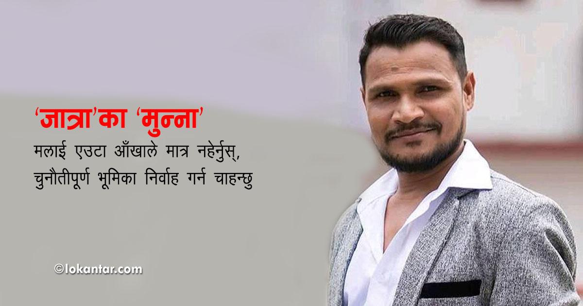 कर गरेर खेलाइएको फिल्मबाट चम्किएका रविन्द्र झा : अभिनयको नशाले दिल्लीदेखि काठमाडौंसम्म