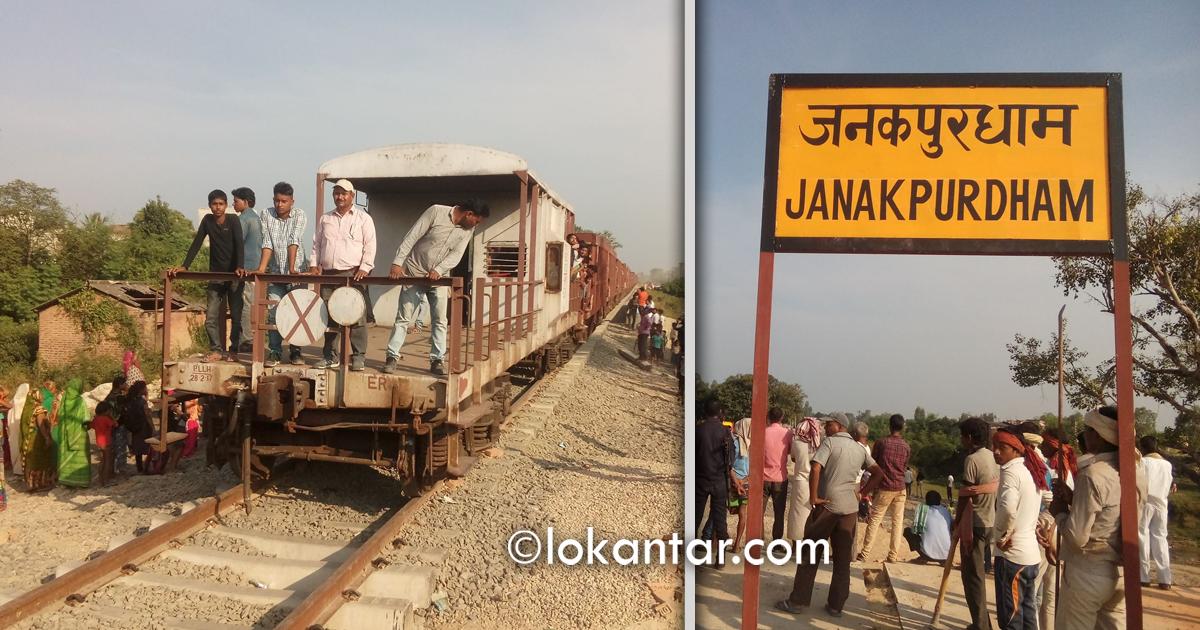 जनकपुरमा रेल : मोदी सरकार काम गर्दै, ओली सरकार गफ गर्दै