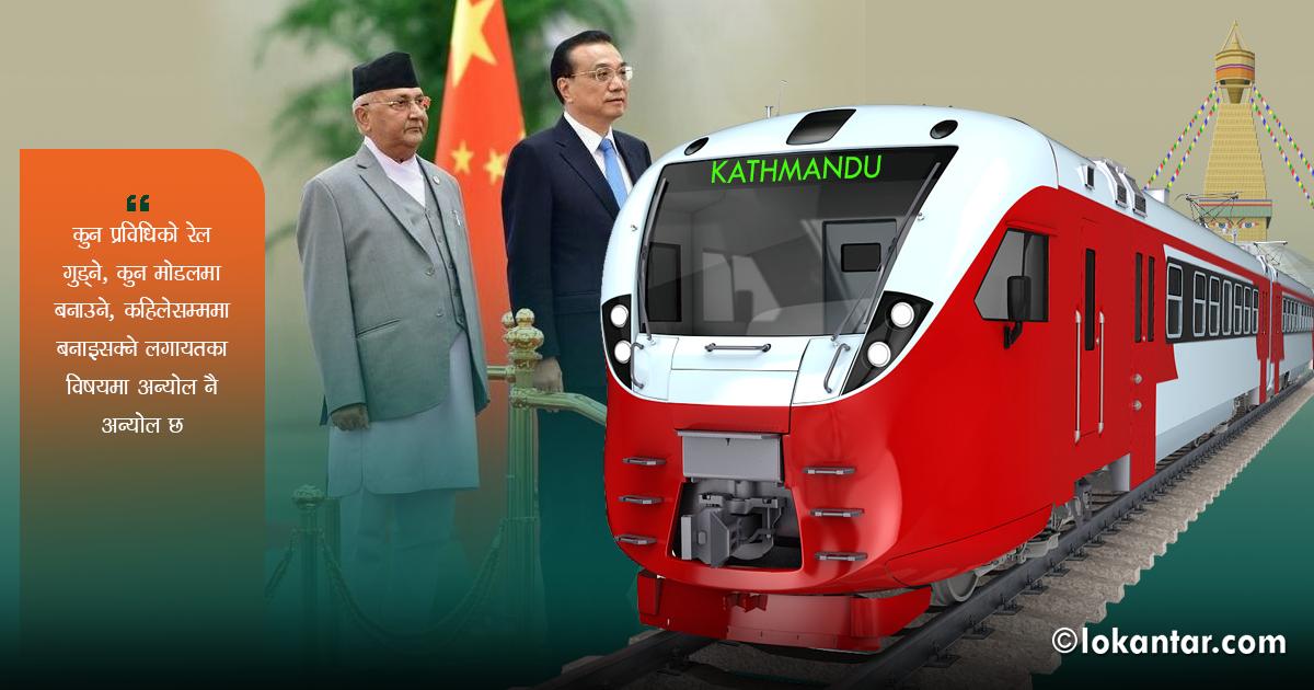 केरुङ-काठमाडौं रेलबारे व्यापक अन्योल, जरुरी छ गहन अध्ययन