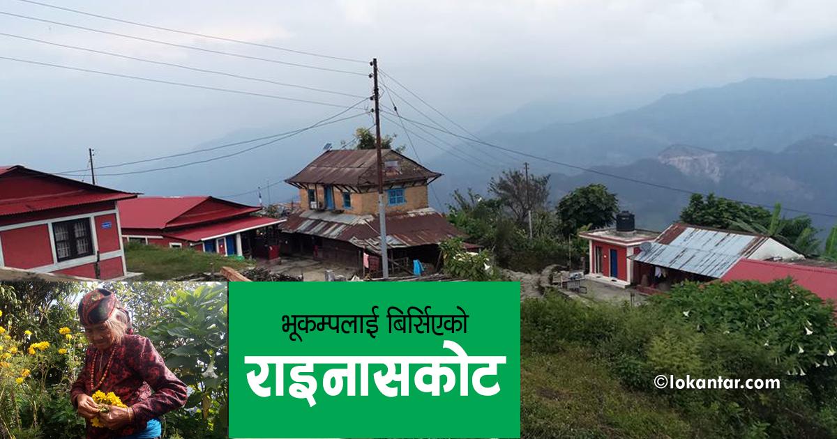 भूकम्पपछि भित्रिएको समृद्धि : खुशीले भरिएको गाउँ राइनासकोट