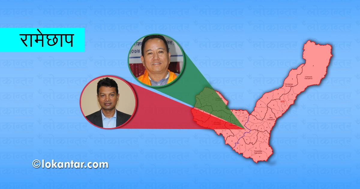 वामपन्थी र कांग्रेसको टक्कर, यस्तो छ रामेछापको चुनावी माहौल