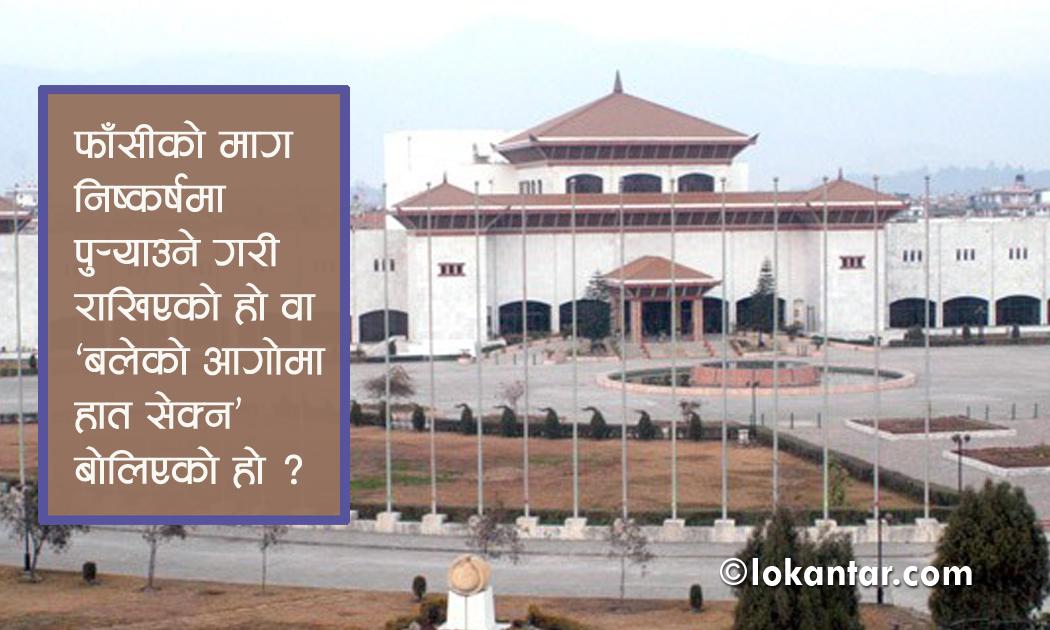 बलात्कारीलाई फाँसी : संसदमा क्षणिक आवेग कि गम्भीर सवाल ?
