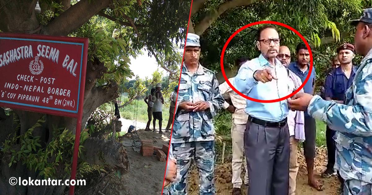 नेपाली भूमि मिचेर भन्सार बनाउँदै भारत, सीमा क्षेत्रमा भिडन्तको खतरा ! (भिडियोसहित)