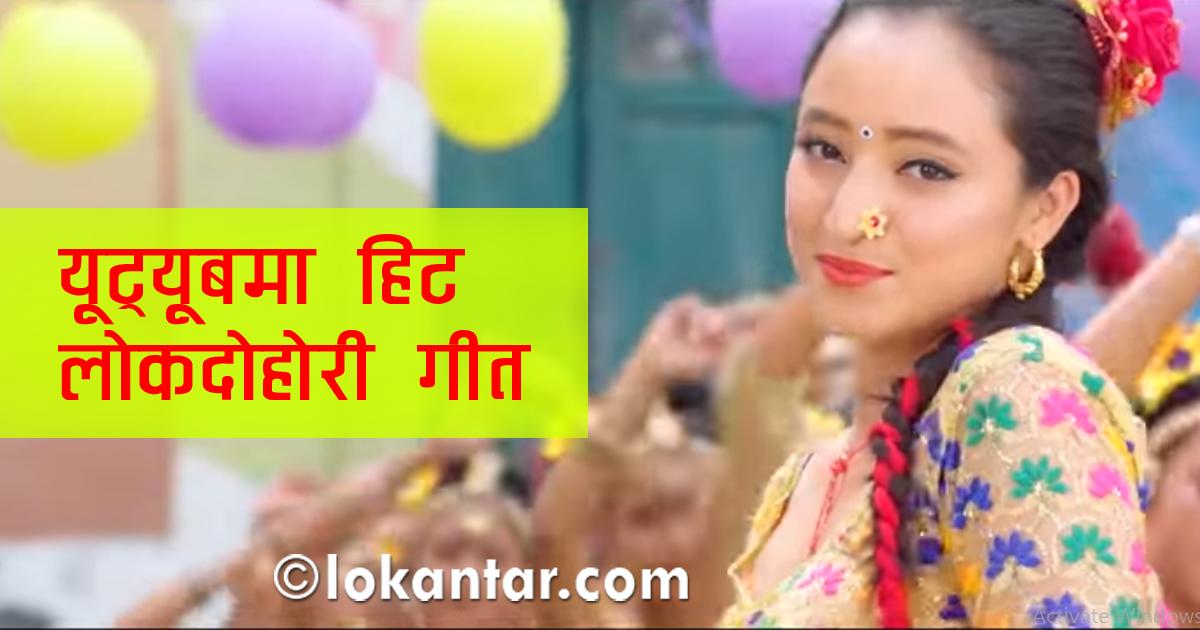 सफलताको शिखरमा 'सालको पात टपरी' ! बन्यो यूट्यूबमा करोड बढी दर्शक पाउने दोस्रो गीत