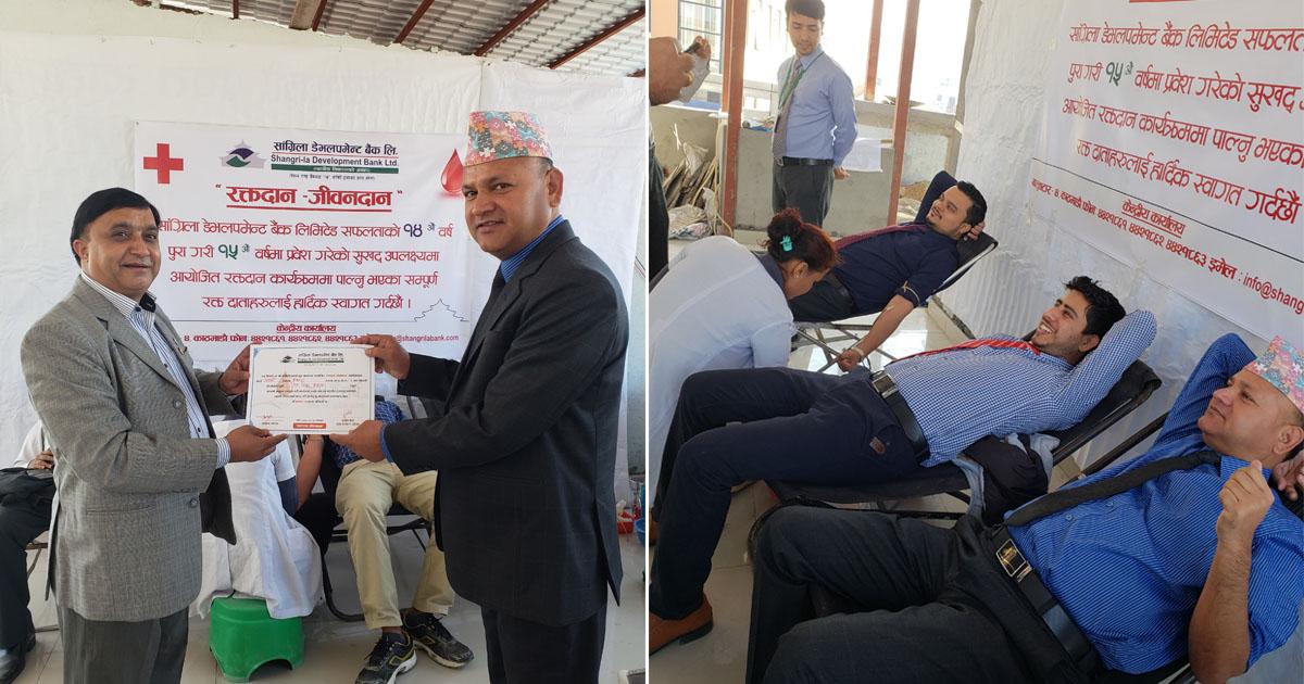 सांग्रिला विकास बैंक १५औं वर्षमा प्रवेश गरेको उपलक्ष्यमा रक्तदान