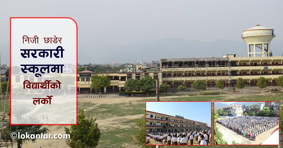 निजीभन्दा अब्बल सामुदायिक स्कूल : भर्ना हुन प्रवेश परीक्षा, मन्त्रीको समेत भनसुन चल्दैन !