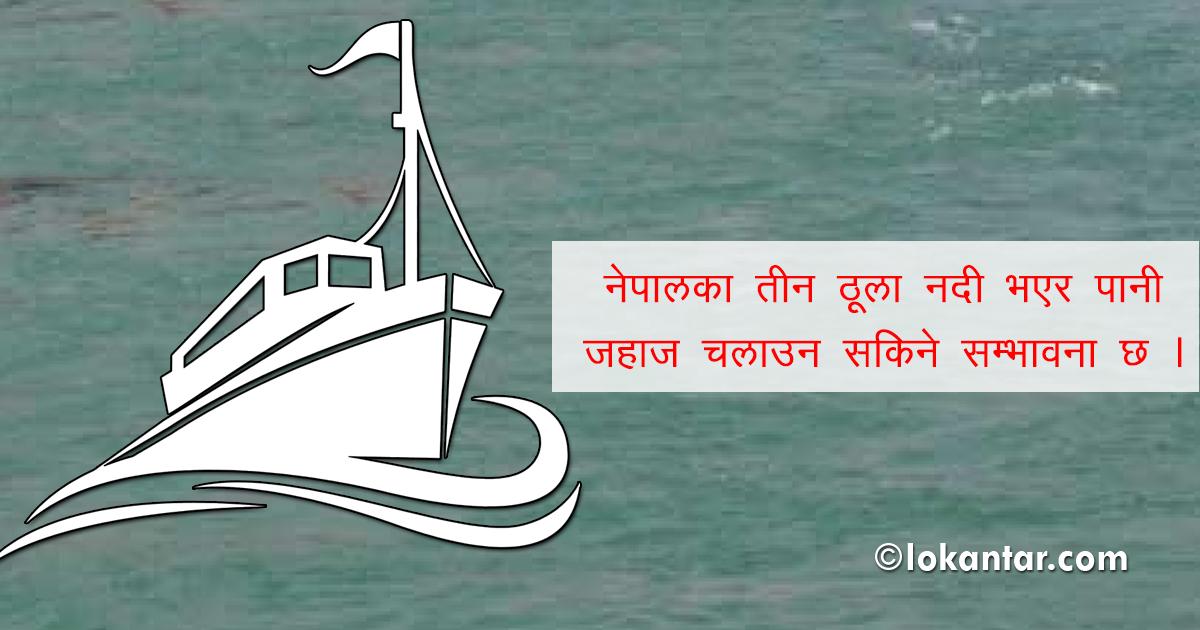 नेपालमा जलमार्ग र पानी जहाज : सम्भावना छ, अध्ययन छैन