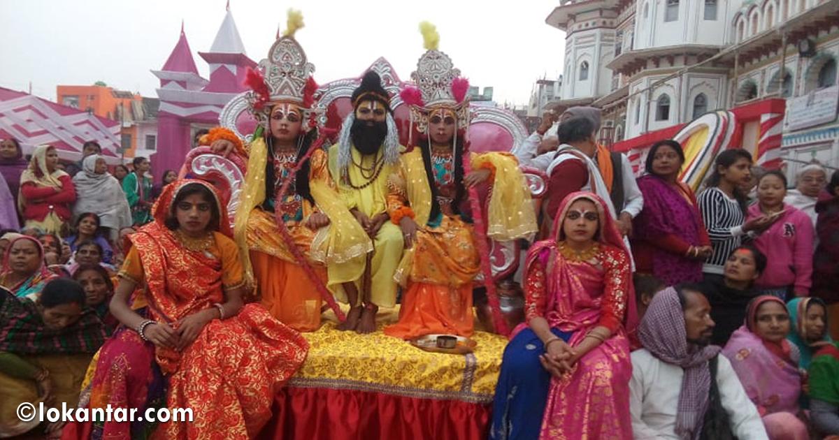 सीताराम विवाह पञ्चमी महामहोत्सव शुरू, ७ दिनसम्म भव्य रुपमा मनाइने