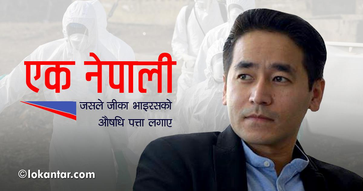 नेपाली वैज्ञानिक सहभागी टोलीले पत्ता लगायो 'खतरनाक' जीका भाइरसको औषधि