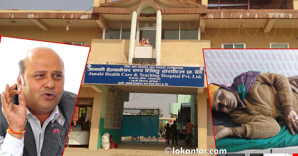 मन्त्रीको अस्पतालमा बिरामी कुरुवामाथि निर्घात कुटपिट : शिशुको मृत्यु, एकजनाको आँखा फुट्यो