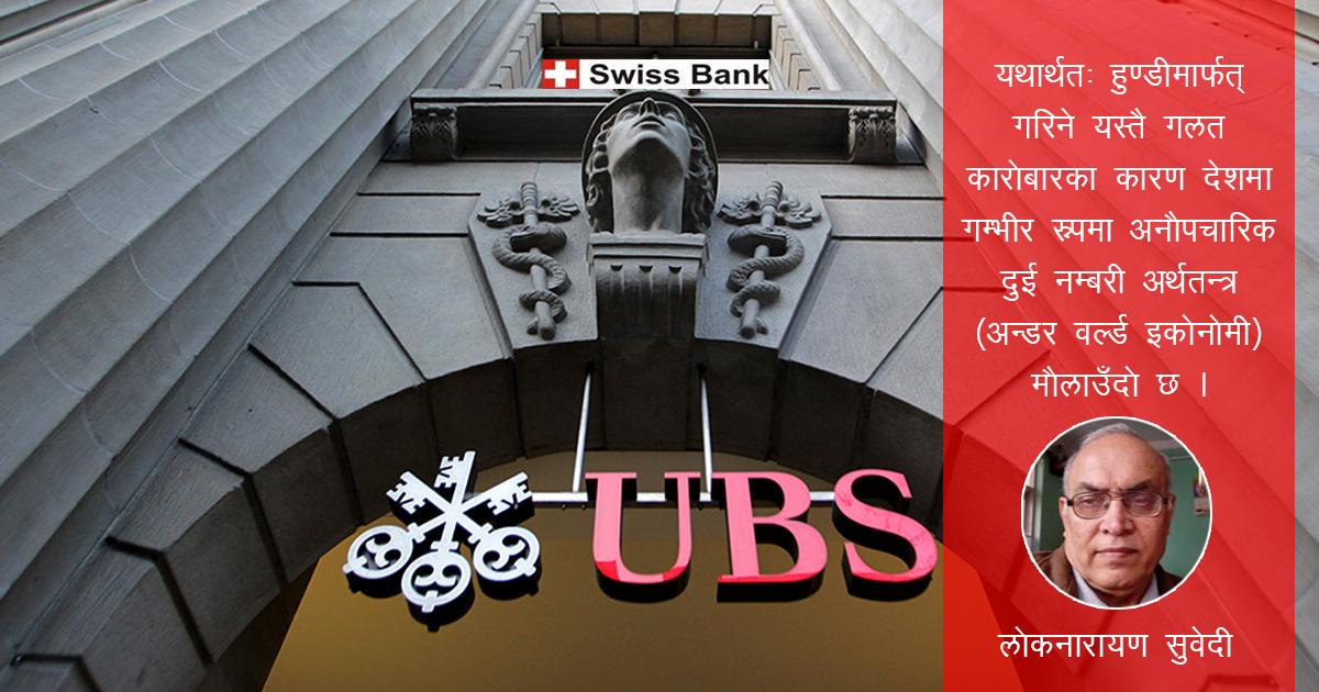 स्विस बैंकमा नेपालीको अर्बौं अवैध सम्पत्ति : किन चर्चामा आएर पनि सेलाइहाल्छ प्रकरण ?
