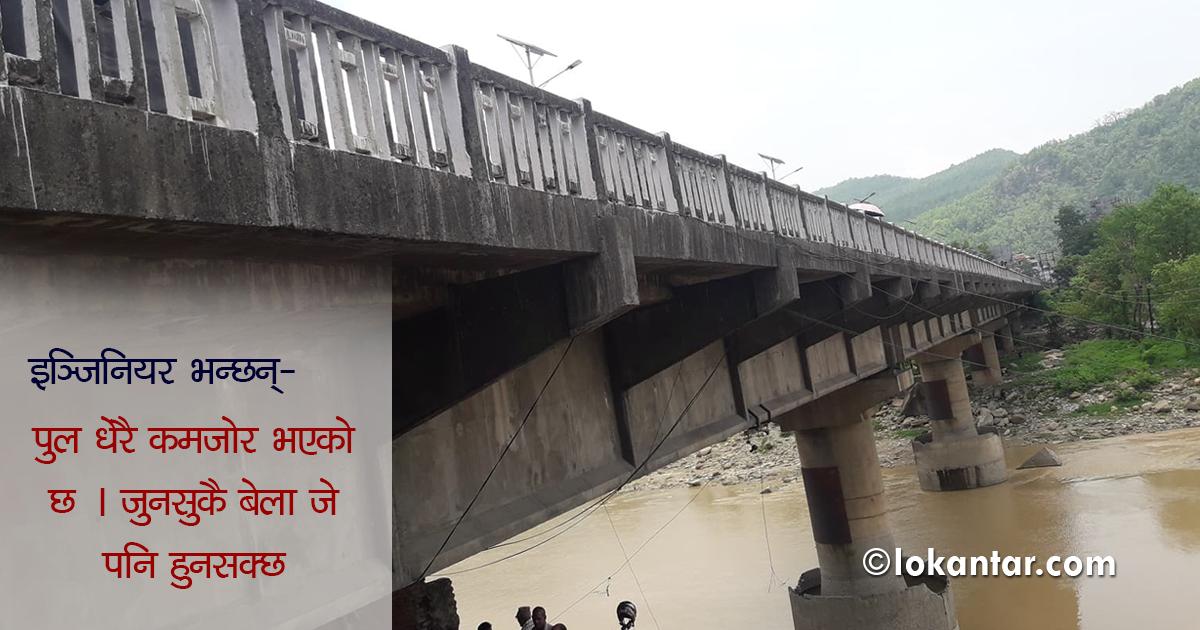 पूर्वपश्चिम राजमार्गमा पर्ने तिनाउ पुल जोखिममा, जुनसुकै बेला ढल्न सक्ने खतरा !