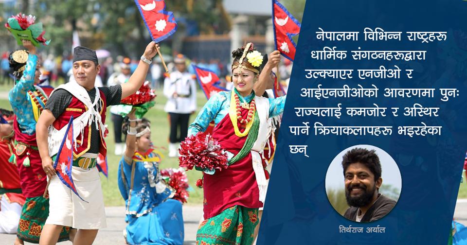 नेपालमा धर्मपरिवर्तनको त्रासदी : मेटिँदैछ मौलिकता, मेटिँदैछौं हामी !
