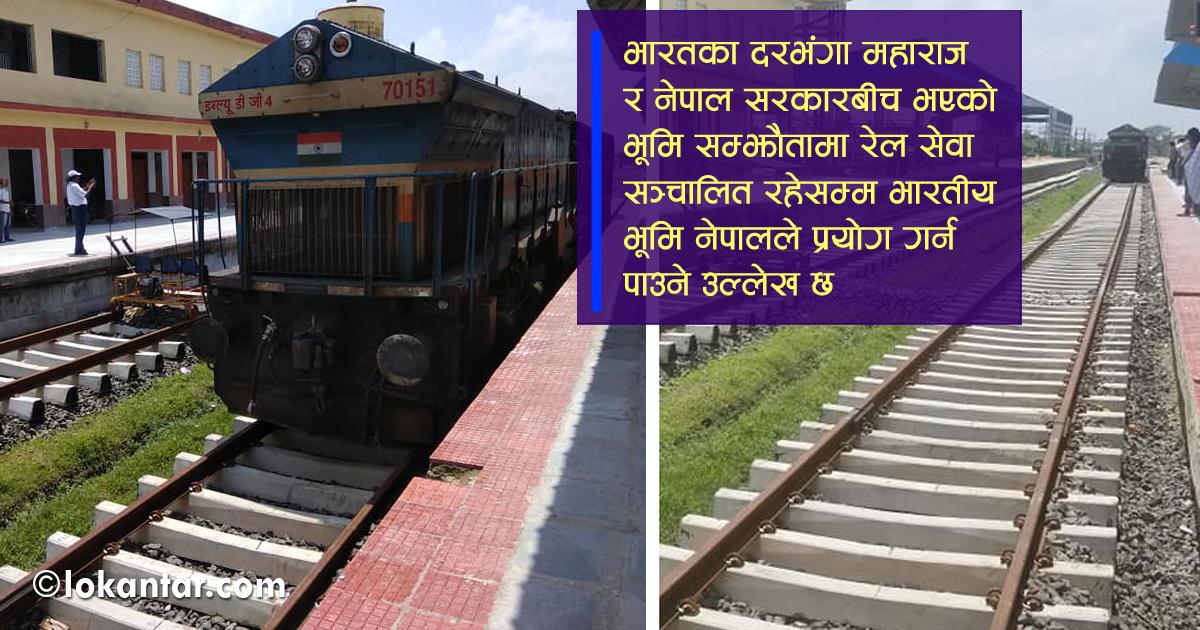 नेपालमा रेलको नालीबेली : निर्माणदेखि सञ्चालनसम्म भारतकै भर