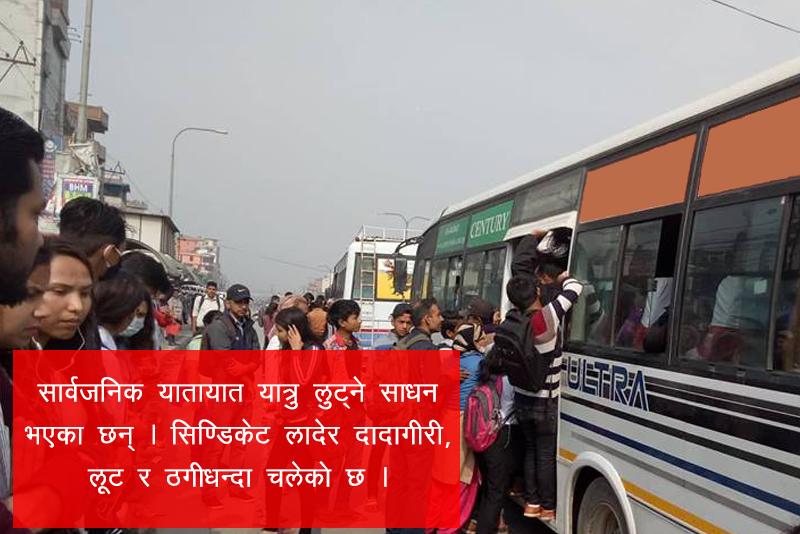 सार्वजनिक यातायातमा ठगी : काठमाडौंमा दैनिक लुटिन्छ ४८ लाख रुपैयाँ !