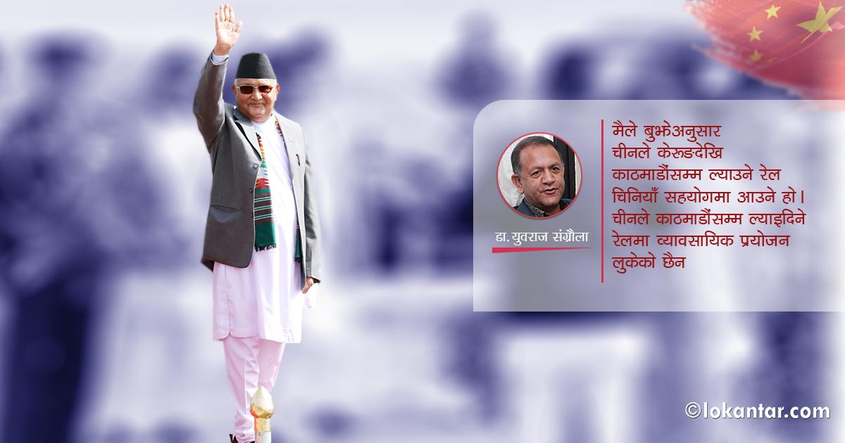 'प्रधानमन्त्री ओली चिनियाँ राष्ट्रपतिलाई नेपाल भ्रमण गराउनेमा केन्द्रित हुनुपर्छ'