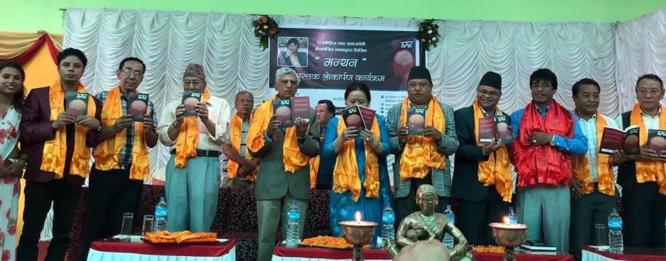नेपालजीत लामाको 'मन्थन' पुस्तक लोकार्पण