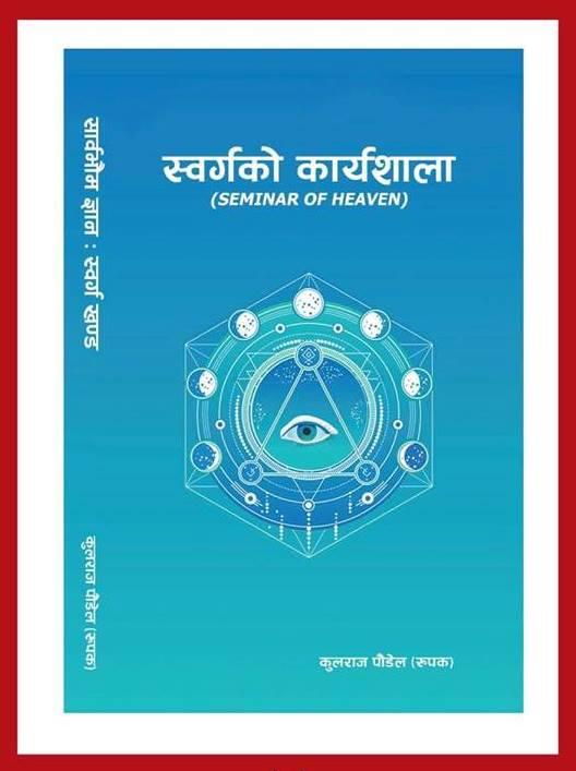 'स्वर्गको कार्यशाला' पुस्तक बजारमा